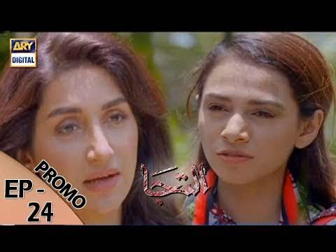 Iltija Episode 24 ( Promo ) - ARY Digital Drama