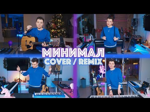 МИНИМАЛ - ЭЛДЖЕЙ / COVER / REMIX