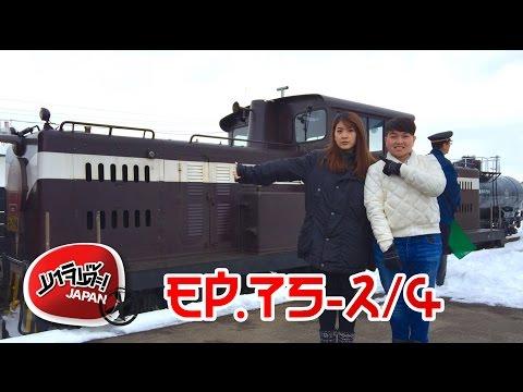 EP.75 - AOMORI (PART4) Part 2/4