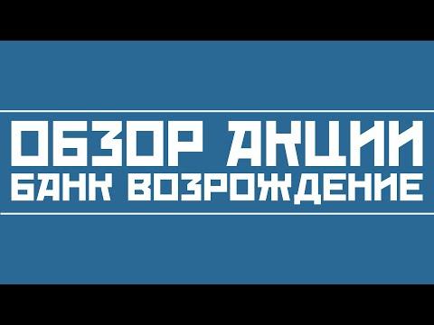 Обзор акций банка Возрождение (этот банк выкупает в 2020 ВТБ)