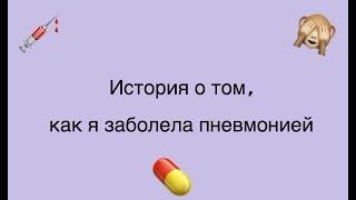 видео Как заболеть пневмонией: можно ли заразиться от больного