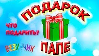 Что подарить папе на день рождения? Подарок своими руками. #подарокнаденьрождения(Что подарить папе на день рождения? Подарок своими руками. Какой подарок сделать своими руками для папы?..., 2016-06-24T15:00:02.000Z)