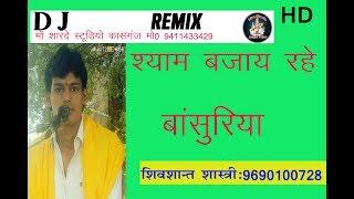 Dj remix krishan bhajan