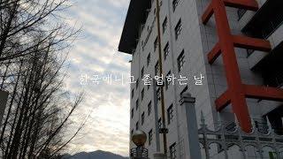 한국애니고 졸업하는 날