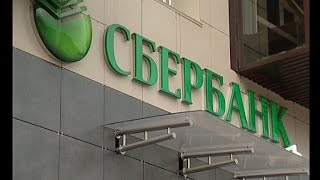 видео Сбербанк россии бизнес онлайн малому бизнесу