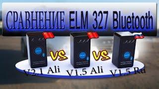 Скачать Сравнение разных версий ELM327 Bluetooth V1 5 V2 1