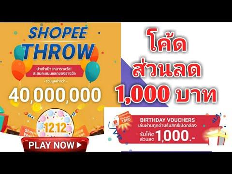# โค้ดส่วนลด 1,000 บาท ของ shopee