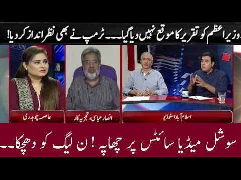 Trump Ignore Nawaz Sharif in Saudia | News Talk with Asma Ch. 22 May 2017