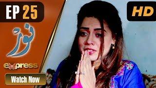 Pakistani Drama | Noor - Episode 25 | Express Entertainment Dramas | Asma, Agha Talal, Adnan Jilani