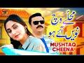 Lagda Aiy Mohale Vich (Official Video)   Mushtaq Ahmed Cheena   Tp Gold
