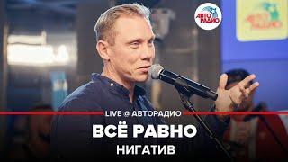🅰️ Нигатив - Всё Равно (LIVE @ Авторадио)