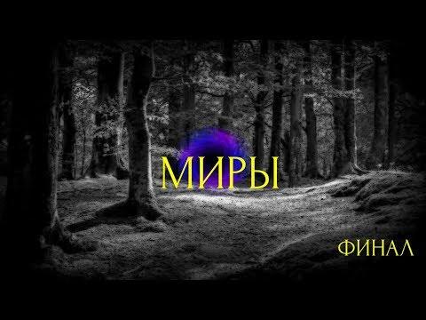 Страшные истории на ночь- Миры (финал)