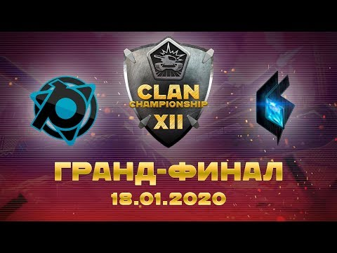 Penguins Vs Can't Stop 🏆 Clan Championship XII | МЧ-12 | Grand-final 🏆 18.01.2020