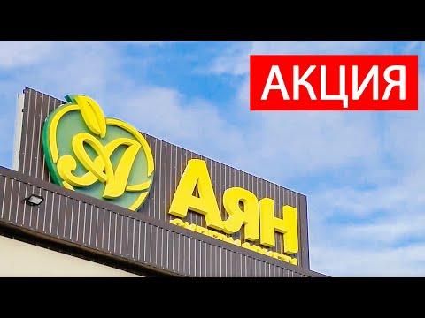 Аян супермаркет. Акция (г.Темиртау)