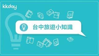 【台灣旅遊攻略】台中旅遊實用基本資訊|KKday