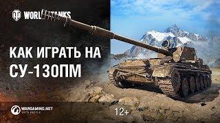 Советская невидимка: Как играть на СУ-130ПМ