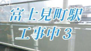 湘南モノレール・富士見町駅下りホームバリアフリー化の工事中3(Shonan Monorail)