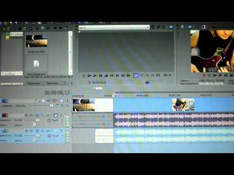Совмещение видео с аудио
