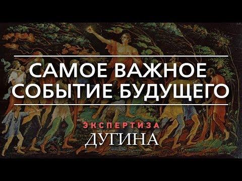 Александр Дугин. Судьбу