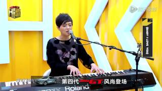 Hi歌 141218 纯享版 萧人凤《BABY I LOVE YOU》:仙剑原唱写情歌 哈林赞其表现深层欲望