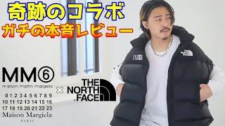 マルジェラ × ノースフェイス!! 20万円出してダウンをガチレビューしました【MM6 × THE NORTH FACE】