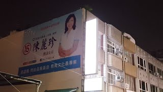 韓國瑜 左楠輔選 陳麗珍