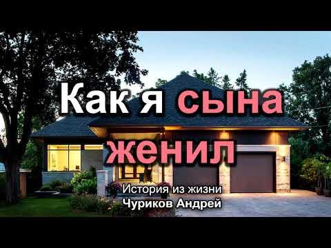 Как я сына женил! Чуриков Андрей. Истории из жизни.