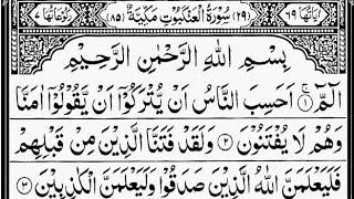 Surah Al-Ankabut | By Sheikh Abdur-Rahman As-Sudais | Full With Arabic Text (HD) | 29-سورۃالعنکبوت