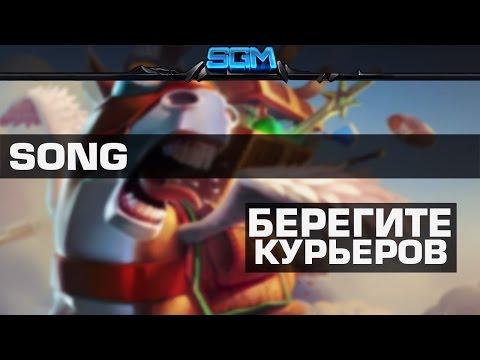 видео: СУДЬБА КУРЬЕРА В ДОТЕ [song]