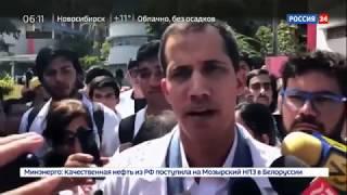 Смотреть видео Гуайдо признался, что был бы не против вторжения США в Венесуэлу   Россия 24 онлайн