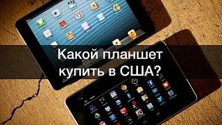 Какой планшет купить в США?(, 2015-04-15T13:16:14.000Z)