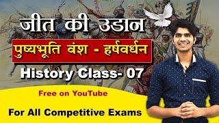 पुष्यभूति वंश - हर्षवर्धन   History Lecture - 07   जीत की उड़ान   For all Competitive Exams