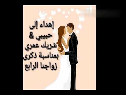 عيد زواجنا Waleed Faten الرابع Youtube