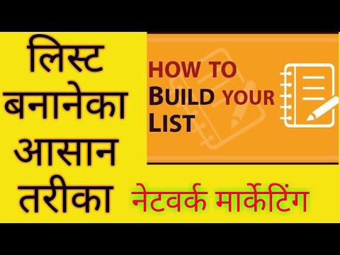 लिस्ट बनाने का सटीक तरीका । LIST BUILDING II NETWORK MARKETING TRAINING II MLM TRAINING