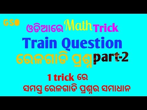 Math trick,|| Train question( part -2)||0dia, speed time distance calculation