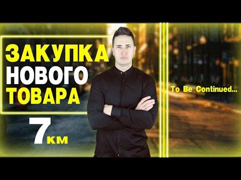 Закупка товара на 7 км, ОДЕССА. Показатели интернет магазинов на Prom.ua