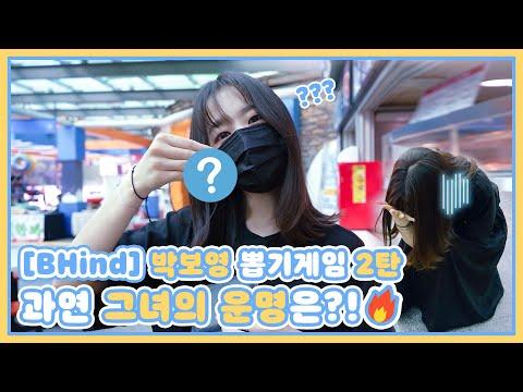 (ENG SUB)[BHind] 박보영 뽑기게임 2탄! 과연 그녀의 운명은?!👀