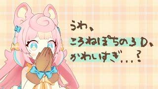 【3Dお披露目ふりかえり】雑談【も3Dでやるヤヤヤ!】