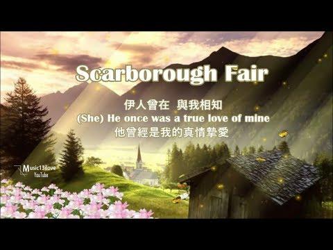 Scarborough Fair  (詩經體 + 中英字幕) 史卡博羅市集  ♥•♪♫♪*