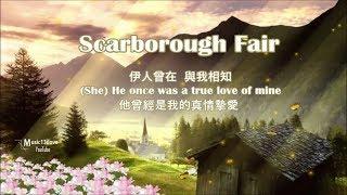 Scarborough Fair  (詩經體 + 中英字幕) 史卡博羅市集  ♥•♪♫♪* thumbnail
