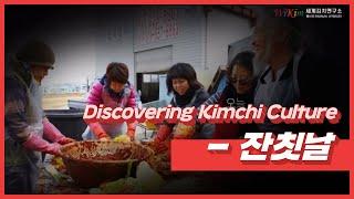 [ENG] Discovering Kimchi Cultu…