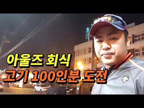[커맨더지코] 아울즈 멤버들 푸드파이팅을 시작한다! 지코 위례아울즈 회식 1부[2017.3.26]