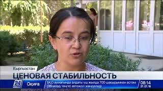 Кыргызстан по стоимости проднабора на втором месте в ЕАЭС