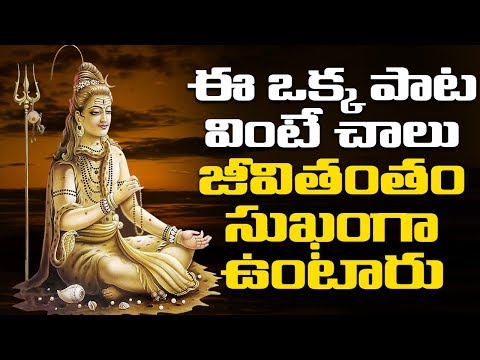 OM NAMAHSHIVAIAH | LORD SHIVA SONGS AND STOTRAS | SHIVARATRI SONG