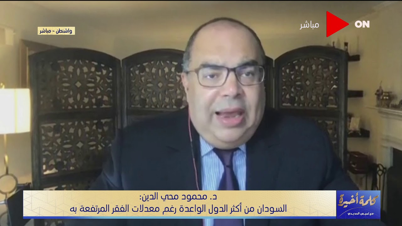 كلمة أخيرة - محمود محي الدين: جائحة كورونا أوقفت بعض الاجراءات في برنامج الإصلاح الإقتصادي في مصر