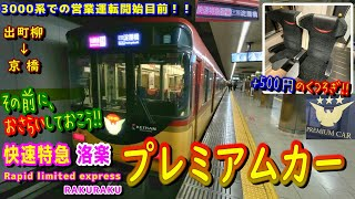 【+500円の至福】京阪8000系 快速特急 洛楽で出町柳から京橋までプレミアムカーを利用してゆったり移動してみた。【3000系で利用する前におさらい】