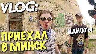 VLOG: Приехал в МИНСК / ИДИОТЫ / Андрей Мартыненко