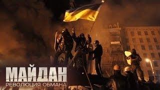 МАЙДАН. революция обмана (2015)