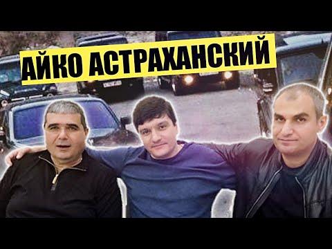 Астраханский смотрящий