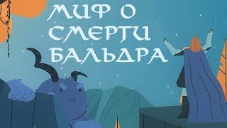 Edu: Миф о Локи и смерти Бальдра